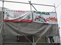 yane_kouji1
