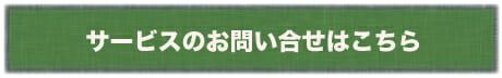 jyuutaku_ijikannri_6