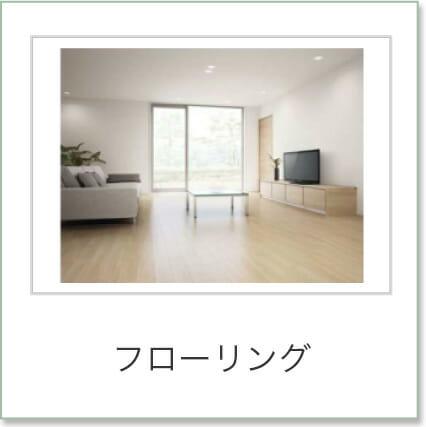 ryoukin_flooring