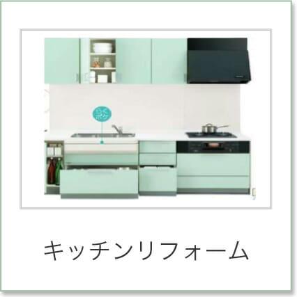 ryoukin_kitchen