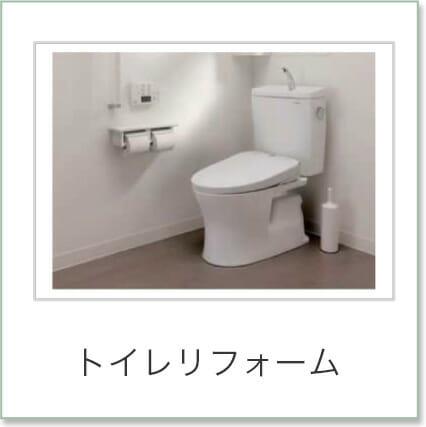 ryoukin_toilet