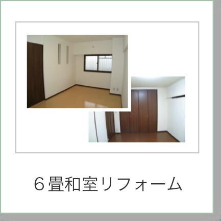 6畳和室リフォーム
