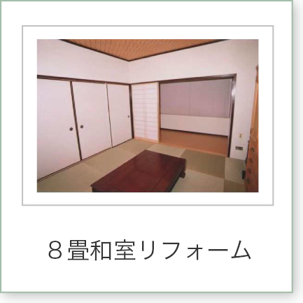 8畳和室リフォーム