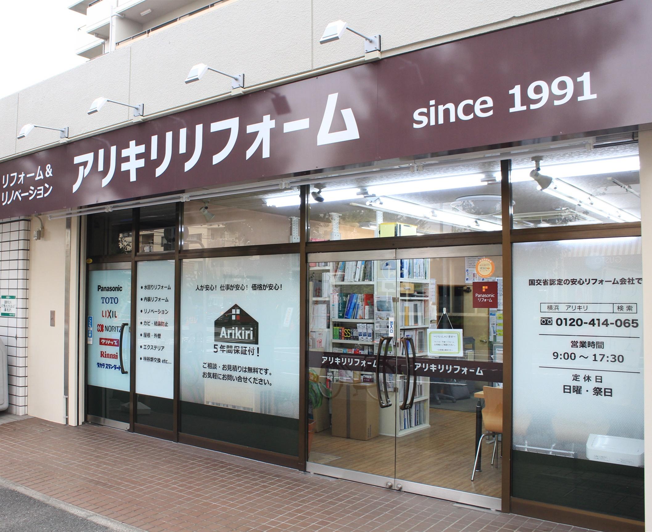 横浜  アリキリリフォーム(株)本社全景 写真
