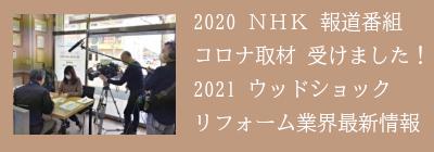 横浜 港南区アリキリリフォーム本社 新型コロナ関連NHK取材写真